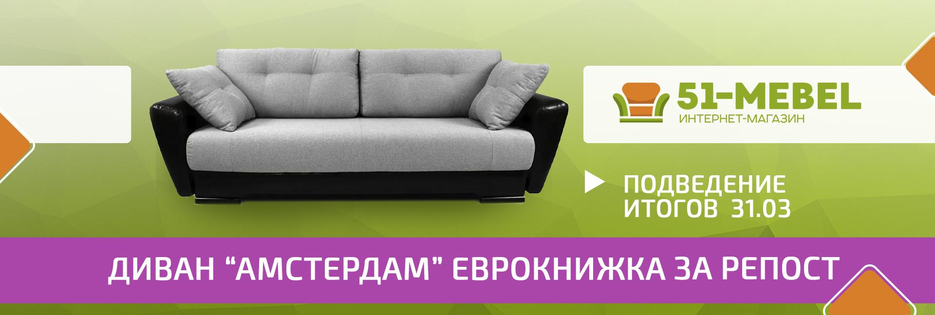 catalog/_banners/_репост_АМСТЕРДАМ.jpg